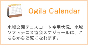 オギラカレンダー